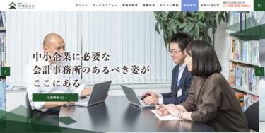 レポート:税理士法人伊勢山会計さん