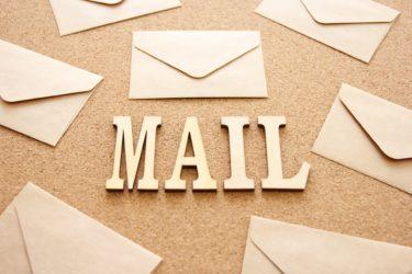 【15分で設定】独自ドメインアドレスでメールしよう!